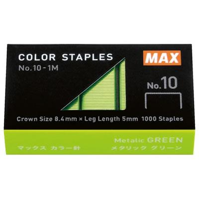 マックス MS91312 ホッチキスNo.10-1M/MGカラー針 メタリックグリーン