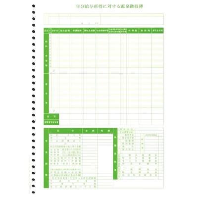 オービック 5166 単票源泉徴収簿