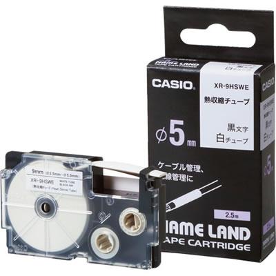 CASIO XR-9HSWE 熱収縮チューブテープ φ5mm 白 黒文字