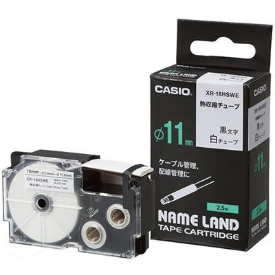 CASIO XR-18HSWE 熱収縮チューブテープ φ11mm 白 黒文字