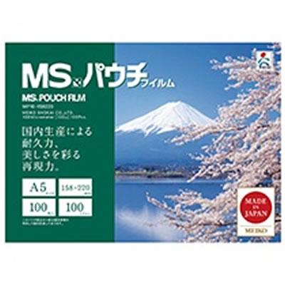 明光商会 MP10-158220 MSパウチフィルム A5 100μ