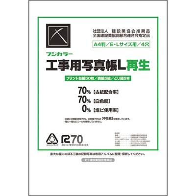 フジカラー販売 204234 フジカラー工事用写真帳L 工事用アルバムセット