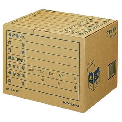 コクヨ B4A4-BX 文書保存箱(フォルダー用) B4・A4用 内寸W394×D324×H291mm 業務用パック