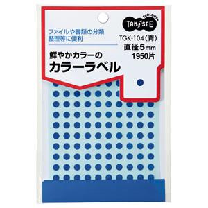 TGK-104 カラー丸ラベル 直径5mm 青