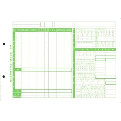 オービック 5167 単票源泉徴収簿 (横型) A4横