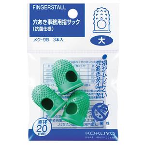 コクヨ メク-9B 穴あき事務用指サック(抗菌仕様) 大 グリーン