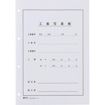 ピジョン A-L6Wヒヨウシ 本州工事写真帳 工事用アルバムセットスペア表紙