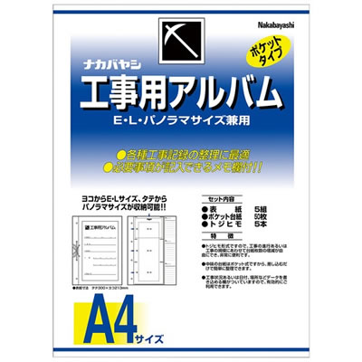 ナカバヤシ ア-DK-181 工事用アルバム 台紙