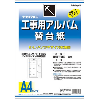 ナカバヤシ ア-DKR-161 工事用アルバム 替台紙