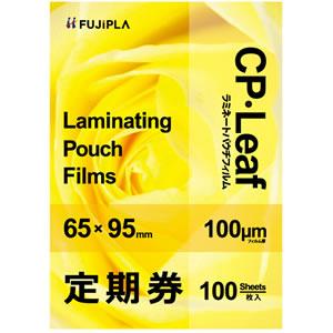 ヒサゴ CP1006595Y フジプラ ラミネートフィルム CPリーフ 定期券サイズ 100μ