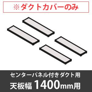 スイフトデスク専用オプション 配線ダクトカバー センターパネル付きダクト用/幅1400mm対応 ホワイト