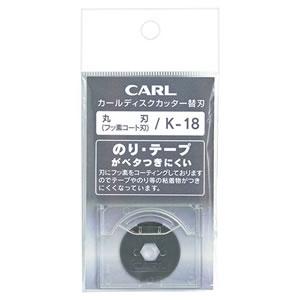 カール K-18 ディスクカッター用替刃(フッ素コート丸刃)