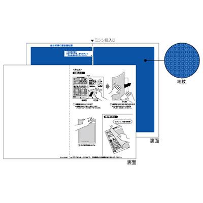 ヒサゴ BP2069T マルチプリンタ帳票 A4 裏地紋 密封式(源泉徴収票用)