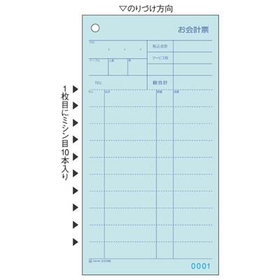 ヒサゴ 3127NE お会計票 ミシン10本・No.入 105×200 2P