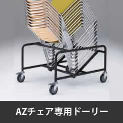 AZチェア専用ドーリー ブラック