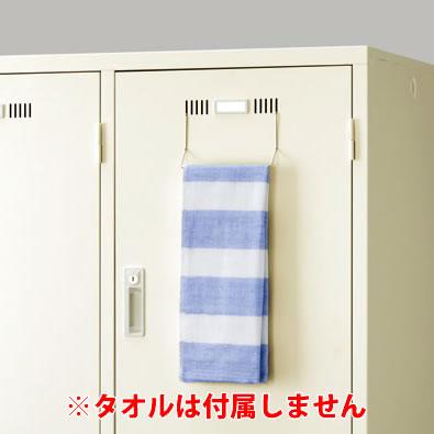 SLK・SLD専用扉外付タオル掛け