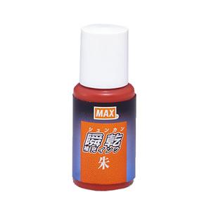 マックス SA-20シユ 瞬乾スタンプ台専用補充インク 20ml 朱