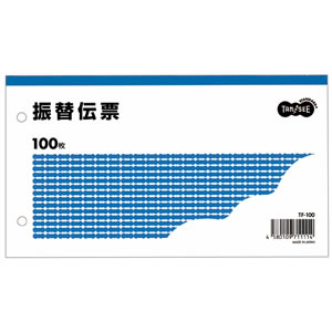TF-100 振替伝票 タテ106×ヨコ188mm 100枚 1冊
