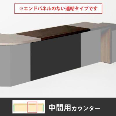 ライブス カウンター 幅1800型 中間用 コンセント口付 照明対応 天板:プライズウッドダーク 本体:ブラック
