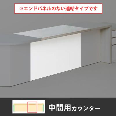 ライブス カウンター 幅1800型 中間用 コンセント口付 照明対応 天板:モルタルグレー 本体:ホワイト