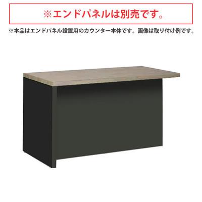 ライブス カウンター 幅1800型 片エンド用 コンセント口付 照明対応 天板:プライズウッドミディアム 本体:ブラック