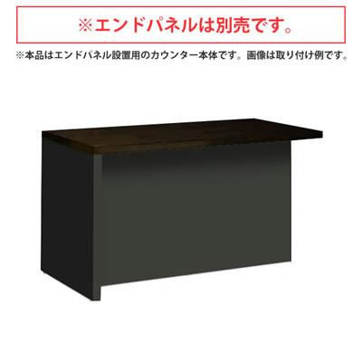 ライブス カウンター 幅1800型 片エンド用 コンセント口付 照明対応 天板:プライズウッドダーク 本体:ブラック