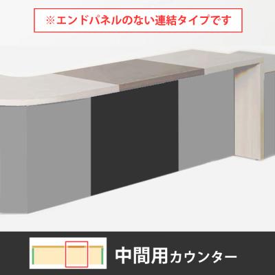 ライブス カウンター 幅900型 中間用 コンセント口付 照明対応 天板:プライズウッドミディアム 本体:ブラック