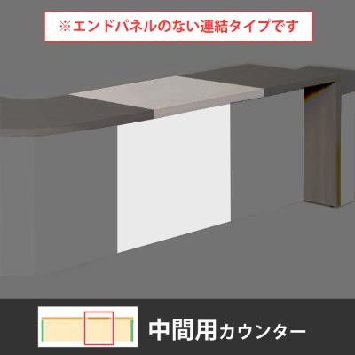 ライブス カウンター 幅900型 中間用 コンセント口付 照明対応 天板:モルタルグレー 本体:ホワイト
