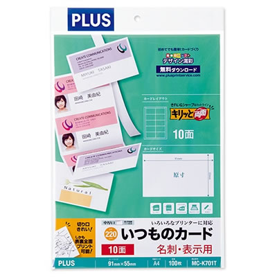 PLUS MC-K701T いつものカード「キリッと両面」名刺・表示用 普通紙 A4中厚口 100シート入 ホワイト