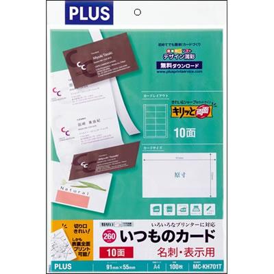 PLUS MC-KH701T いつものカード「キリッと両面」名刺・表示用 普通紙 A4特厚口 100シート入 ホワイト
