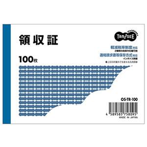 OS-TR-100 領収証 B7ヨコ型 100枚 1冊