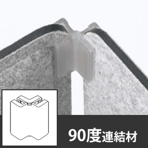 ライブスパネル 90度連結材 フロストグレー
