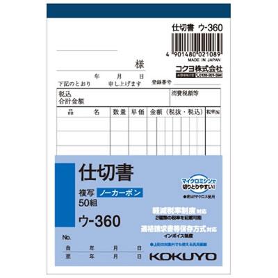 コクヨ ウ-360 NC複写簿(ノーカーボン)仕切書 B7タテ型 2枚複写 8行 50組