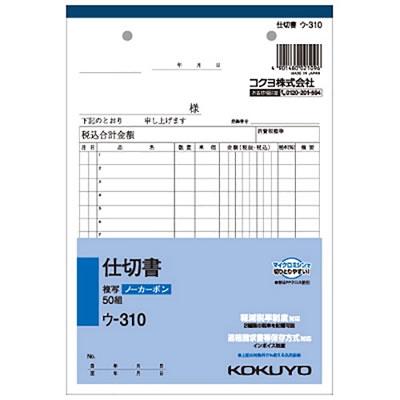 コクヨ ウ-310 NC複写簿(ノーカーボン)仕切書 A5タテ型 2枚複写 15行 50組