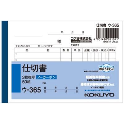 コクヨ ウ-365 NC複写簿(ノーカーボン)3枚仕切書 B7ヨコ型 5行 50組