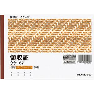 コクヨ ウケ-67 BC複写領収証(バックカーボン) B6ヨコ型・ヨコ書 二色刷り 50組 1冊