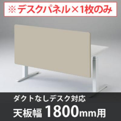 スイフトデスク専用オプション デスクトップストレートパネル 幅1800mm対応 ベージュ
