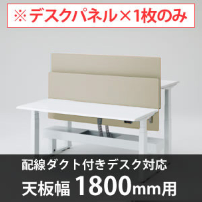 スイフトデスク専用オプション デスクトップストレートパネル 配線ダクト付きデスク用/幅1800mm対応 ベージュ