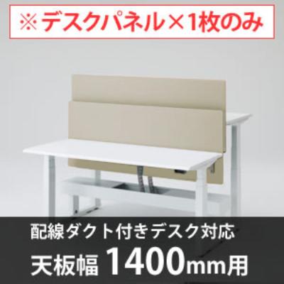 オカムラ 3S61GC-FXT2 スイフト デスクトップストレートパネル1400幅 両面配線ダクト有対応 ベージュ