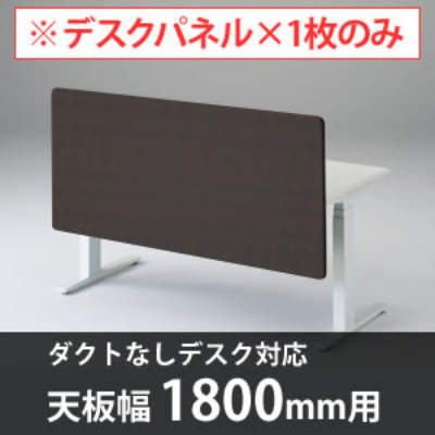 スイフトデスク専用オプション デスクトップストレートパネル 幅1800mm対応 ダークブラウン