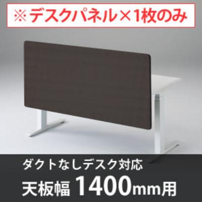 スイフトデスク専用オプション デスクトップストレートパネル 幅1400mm対応 ダークブラウン