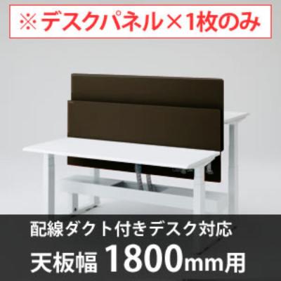 スイフトデスク専用オプション デスクトップストレートパネル 配線ダクト付きデスク用/幅1800mm対応 ダークブラウン