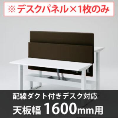 オカムラ 3S61GB-FXT3 スイフト デスクトップストレートパネル1600幅 両面配線ダクト有対応 ダークブラウン