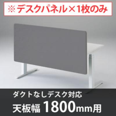 スイフトデスク専用オプション デスクトップストレートパネル 幅1800mm対応 グレー