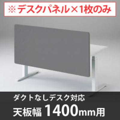 スイフトデスク専用オプション デスクトップストレートパネル 幅1400mm対応 グレー