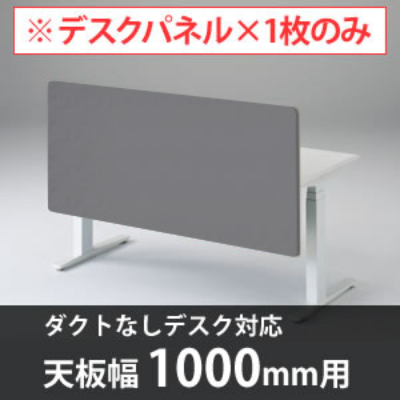 スイフトデスク専用オプション デスクトップストレートパネル 幅1000mm対応 グレー