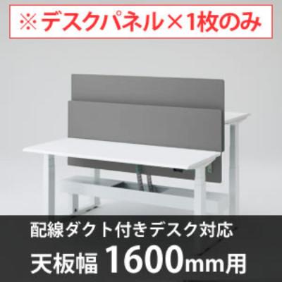 スイフトデスク専用オプション デスクトップストレートパネル 配線ダクト付きデスク用/幅1600mm対応 グレー