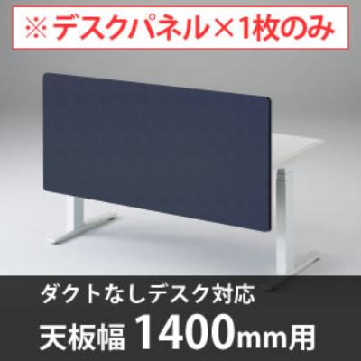 スイフトデスク専用オプション デスクトップストレートパネル 幅1400mm対応 インディゴ