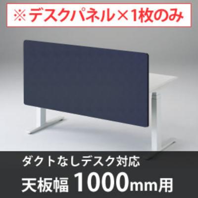 スイフトデスク専用オプション デスクトップストレートパネル 幅1000mm対応 インディゴ