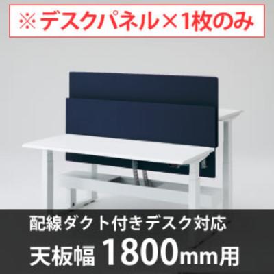 スイフトデスク専用オプション デスクトップストレートパネル 配線ダクト付きデスク用/幅1800mm対応 インディゴ